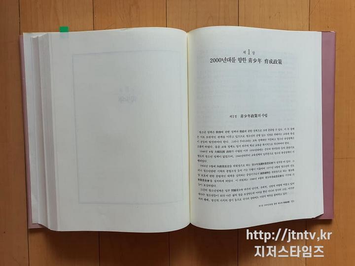 박명윤 박사 30년 교수생활 회고록1+01.jpg