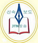 JTN방송01.jpg