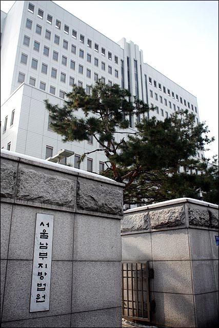 1. 서울남부지방법원(3).jpg