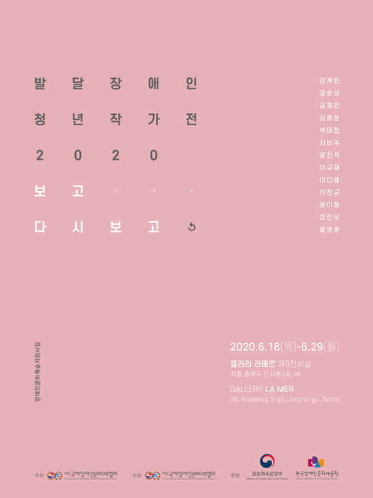 발달장애인청년작가전2020+포스터01.jpg