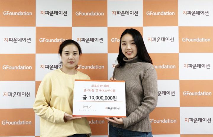 한스스타일이 코로나19로 인해 어려움에 놓인 취약계층을 위해 1천만원을 기부했다-01.jpg