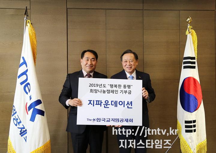 지난 10일 한국교직원공제회가 지파운데이션에 3천7백여만 원을 기부했다-01.JPG