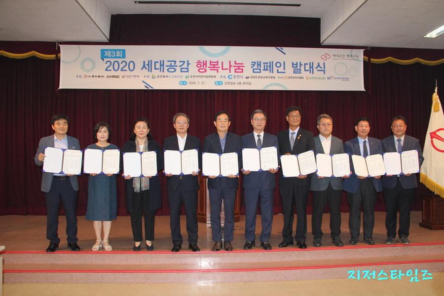 2020 세대공감행복나눔 협약식 후 기념촬영-03.JPG