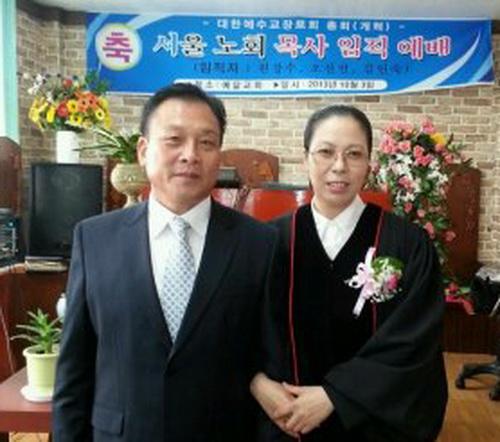 탕자의 삶 서울노회에서 목사안수 받다 1..jpg