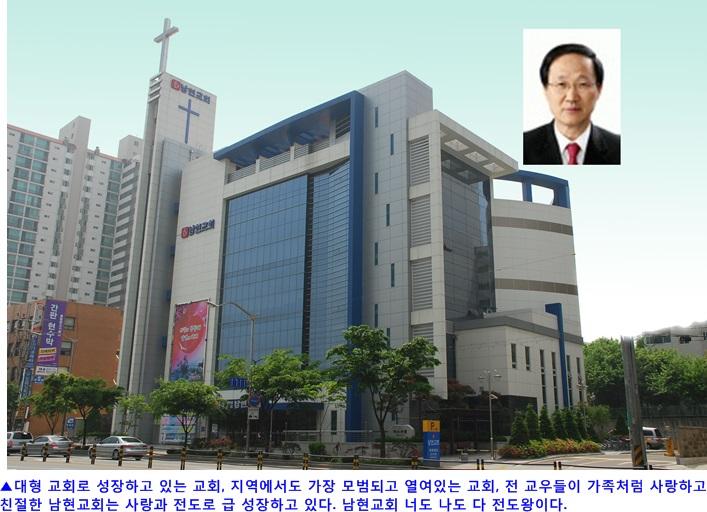 남현교회 편집 사본.jpg