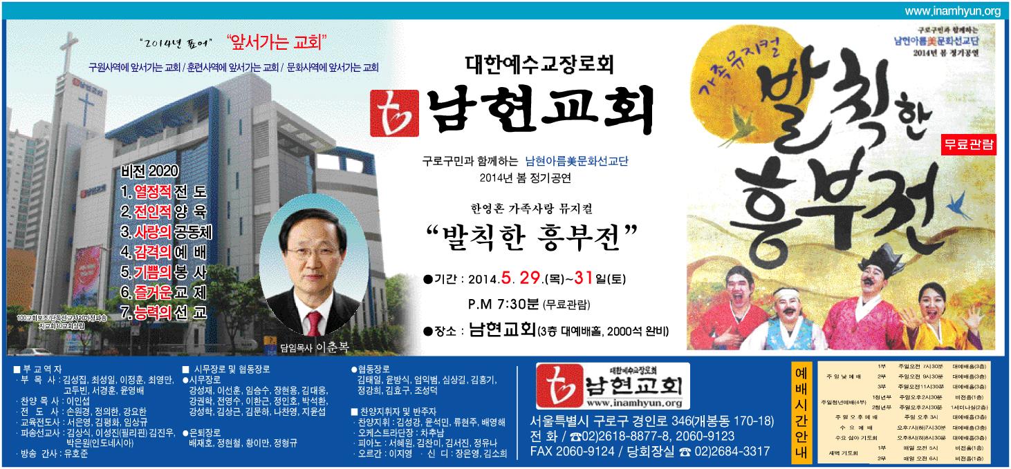 남현교회광고.jpg